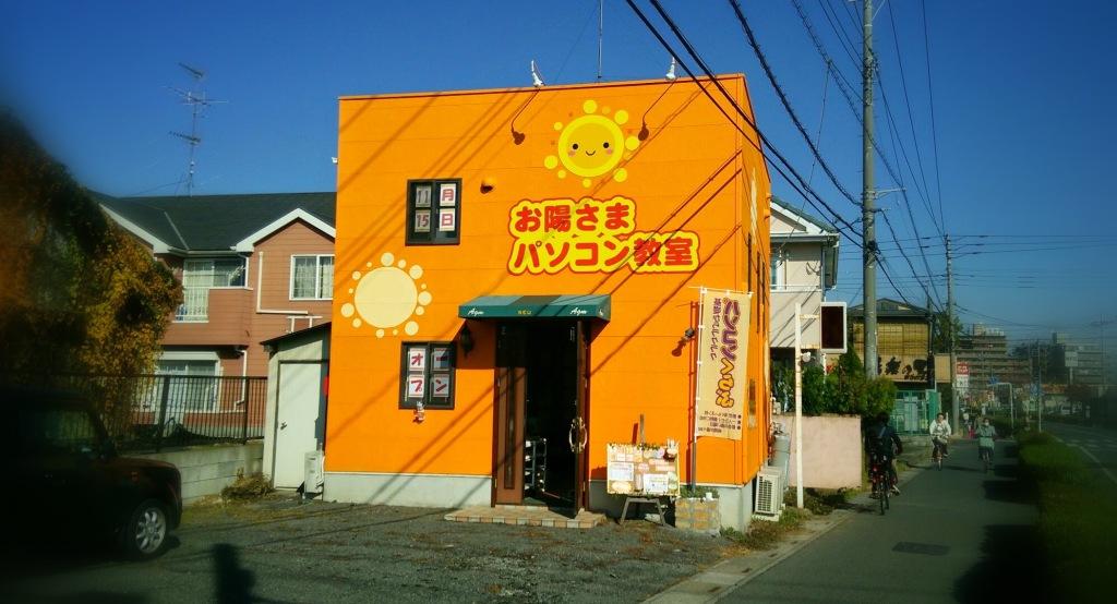 お陽さまパソコン教室外観/元気色オレンジの建物が目印♪
