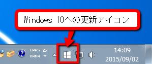 Windows 10への更新アイコン