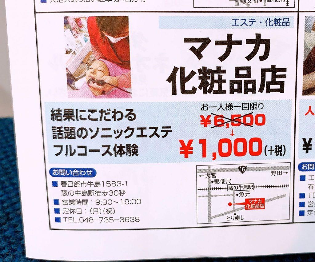 とくとくクーポン/マナカ化粧品店:ソニックエステフルコース体験チケット